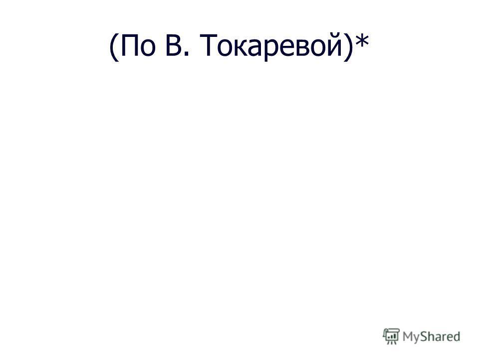 (По В. Токаревой)*