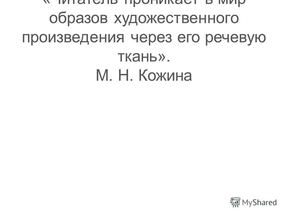 Тест 12 «Читатель проникает в мир образов художественного произведения через его речевую ткань». М. Н. Кожина