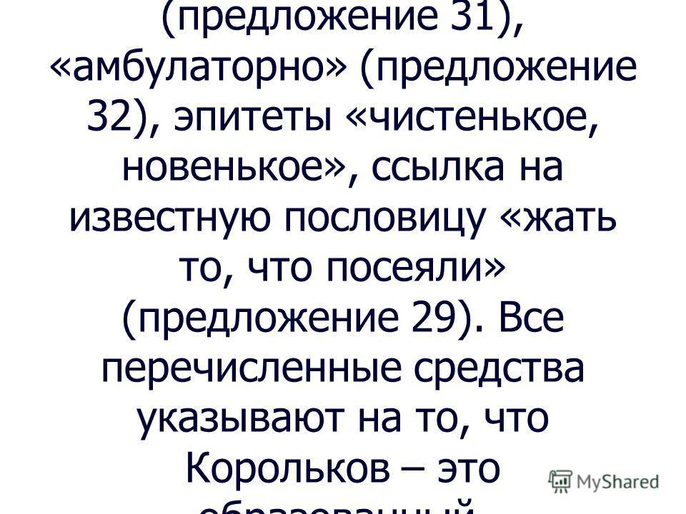 С другой стороны, мы видим Королькова, отца Оксаны, который стал свидетелем конфликта матери и дочери. Авторский текст, передающий мысли Королькова, насыщен средствами художественной выразительности. Например, можно отметить сравнение «как спичка о к