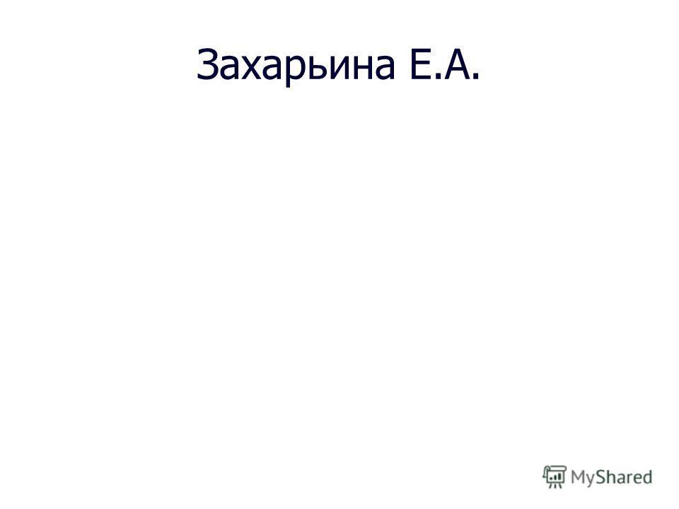 Захарьина Е.А.