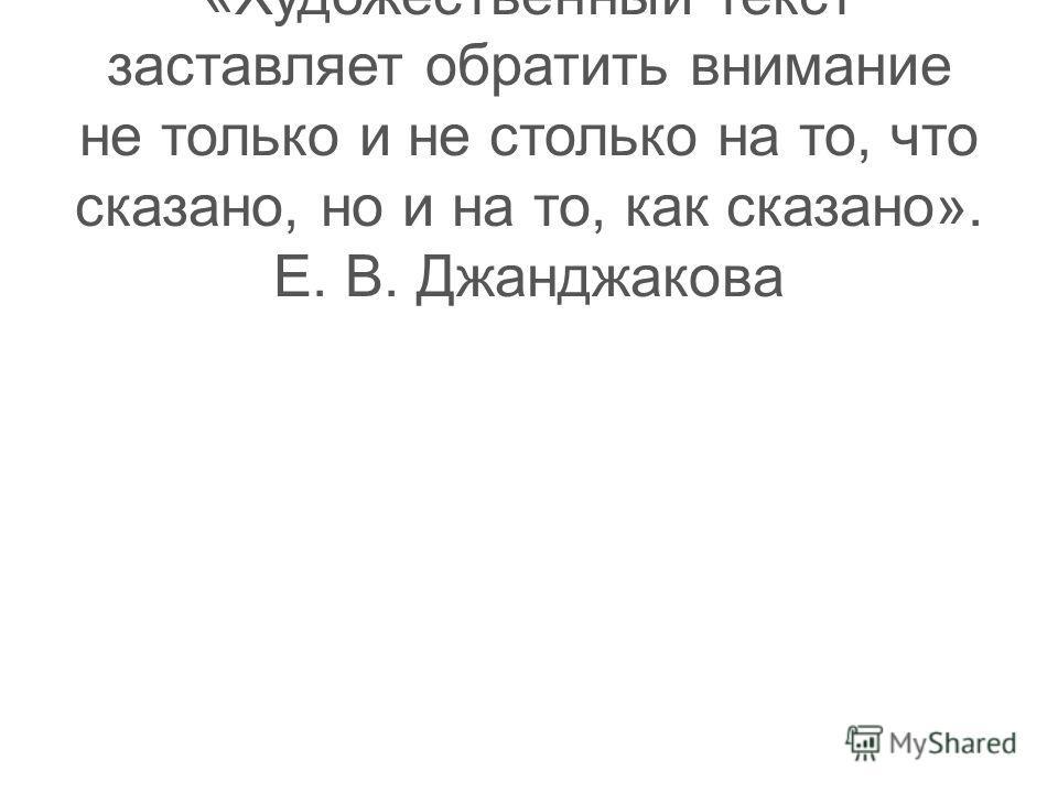 Тест 23 «Художественный текст заставляет обратить внимание не только и не столько на то, что сказано, но и на то, как сказано». Е. В. Джанджакова