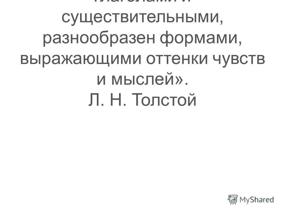 Тест 29 «Русский язык… богат глаголами и существительными, разнообразен формами, выражающими оттенки чувств и мыслей». Л. Н. Толстой