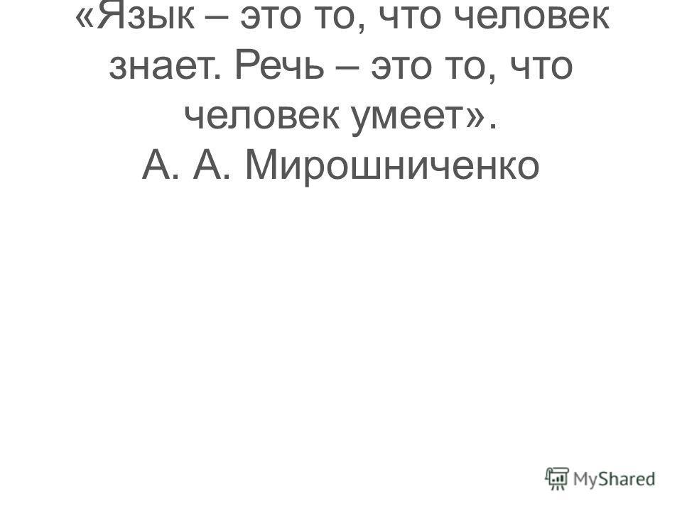 Тест 33 «Язык – это то, что человек знает. Речь – это то, что человек умеет». А. А. Мирошниченко