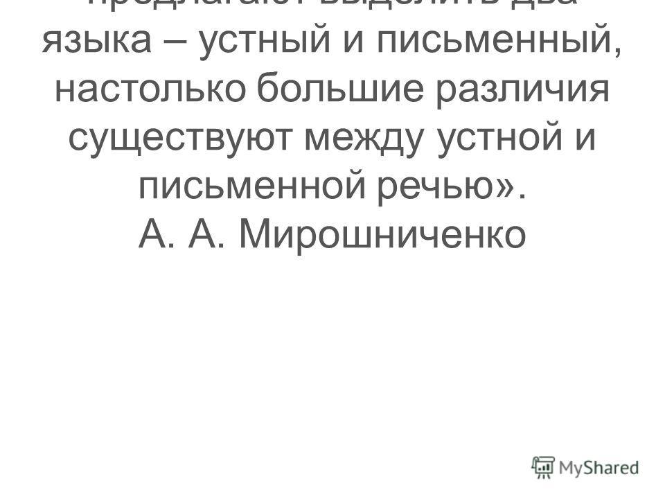 Тест 34 «Некоторые учёные даже предлагают выделить два языка – устный и письменный, настолько большие различия существуют между устной и письменной речью». А. А. Мирошниченко