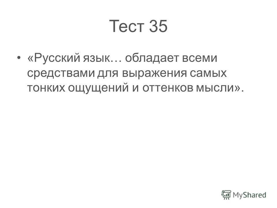 Тест 35 «Русский язык… обладает всеми средствами для выражения самых тонких ощущений и оттенков мысли».