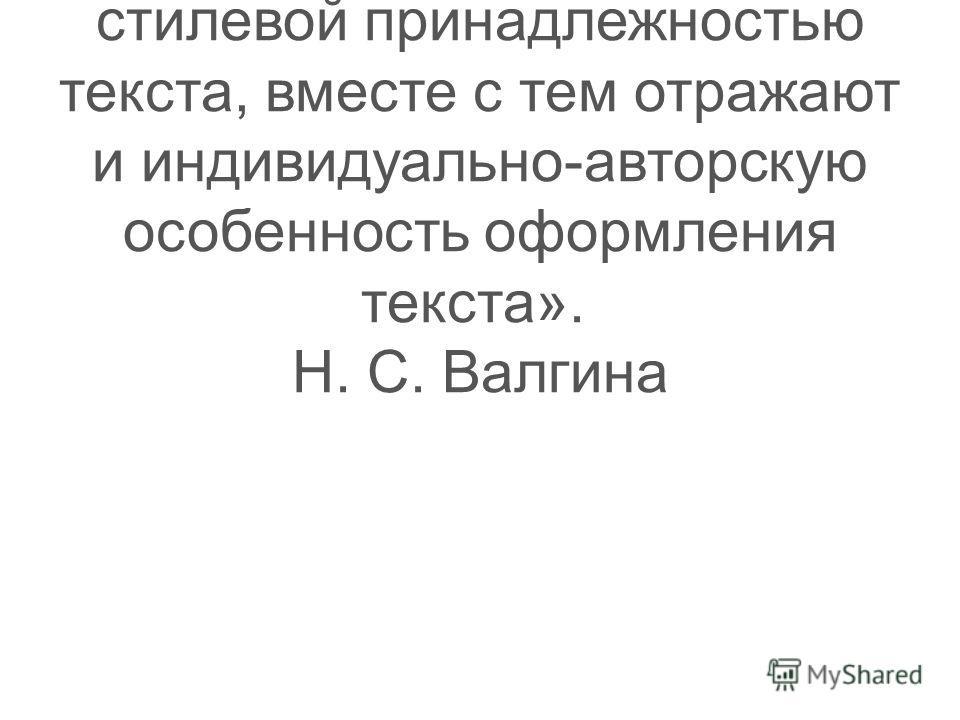 Тест 36 «Функции абзаца тесно связаны с функционально- стилевой принадлежностью текста, вместе с тем отражают и индивидуально-авторскую особенность оформления текста». Н. С. Валгина