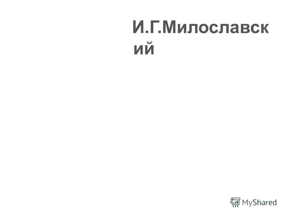 И.Г.Милославск ий