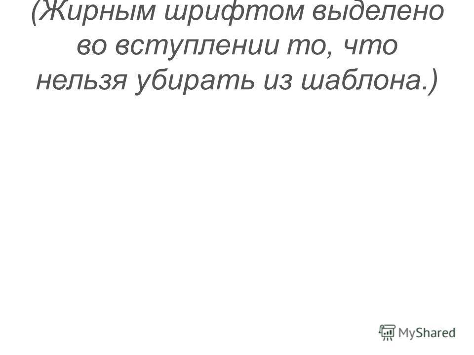 (Жирным шрифтом выделено во вступлении то, что нельзя убирать из шаблона.)