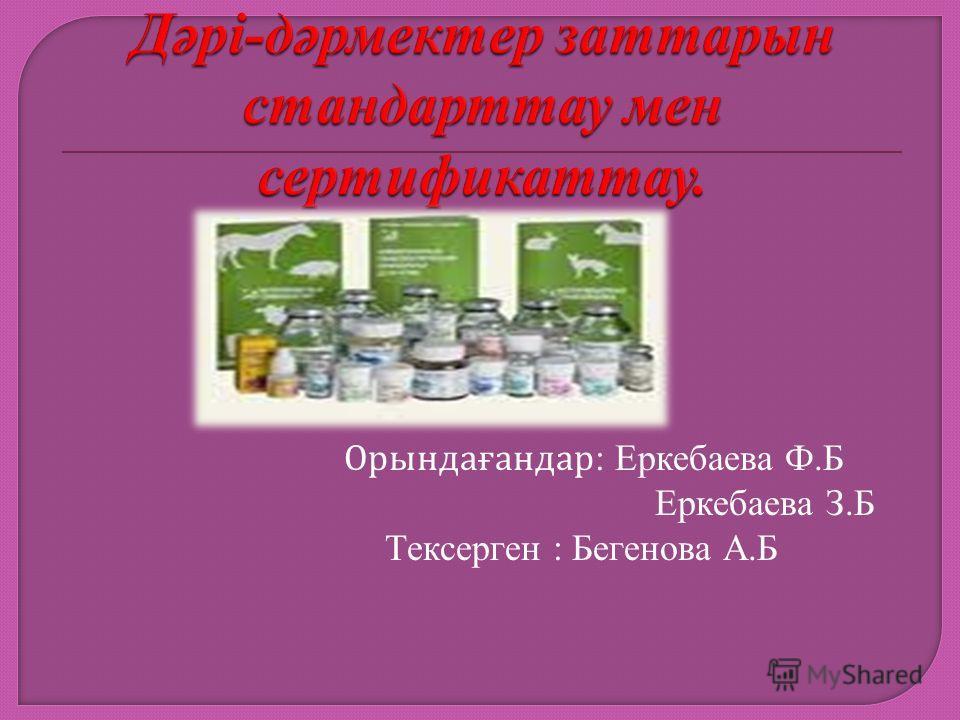 Орындағандар : Еркебаева Ф.Б Еркебаева З.Б Тексерген : Бегенова А.Б