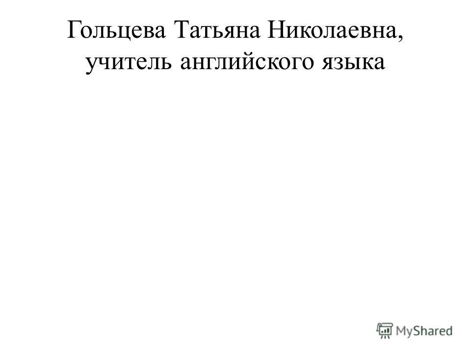 Гольцева Татьяна Николаевна, учитель английского языка