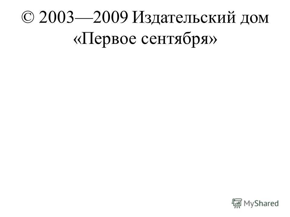 © 20032009 Издательский дом «Первое сентября»