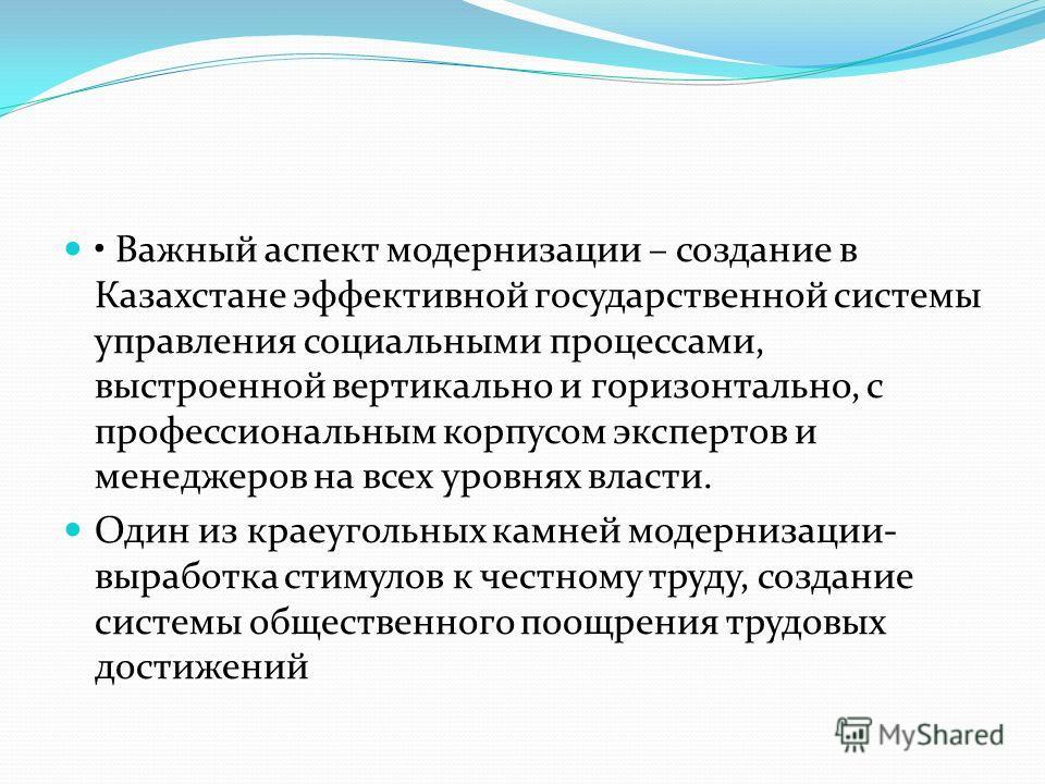 Важный аспект модернизации – создание в Казахстане эффективной государственной системы управления социальными процессами, выстроенной вертикально и горизонтально, с профессиональным корпусом экспертов и менеджеров на всех уровнях власти. Один из крае