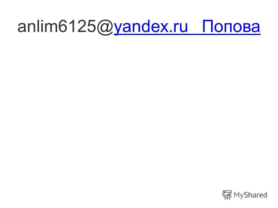 anlim6125@yandex.ru Поповаyandex.ru Попова