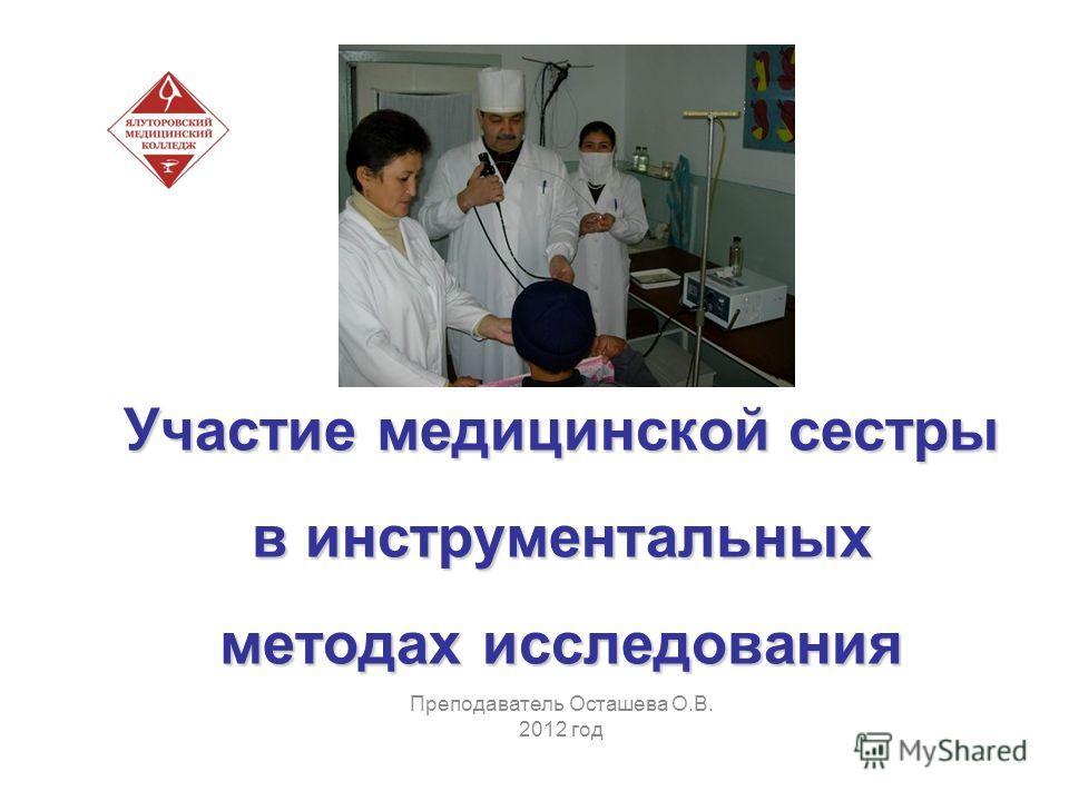 Участие медицинской сестры в инструментальных методах исследования Преподаватель Осташева О.В. 2012 год