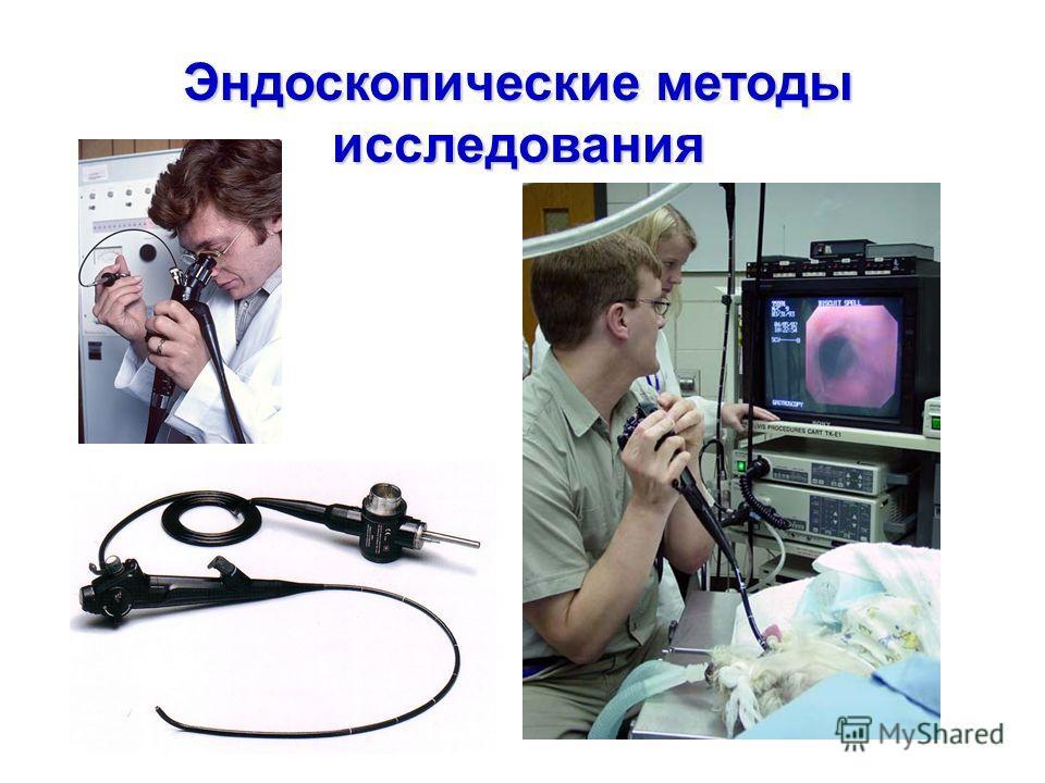 Эндоскопические методы исследования