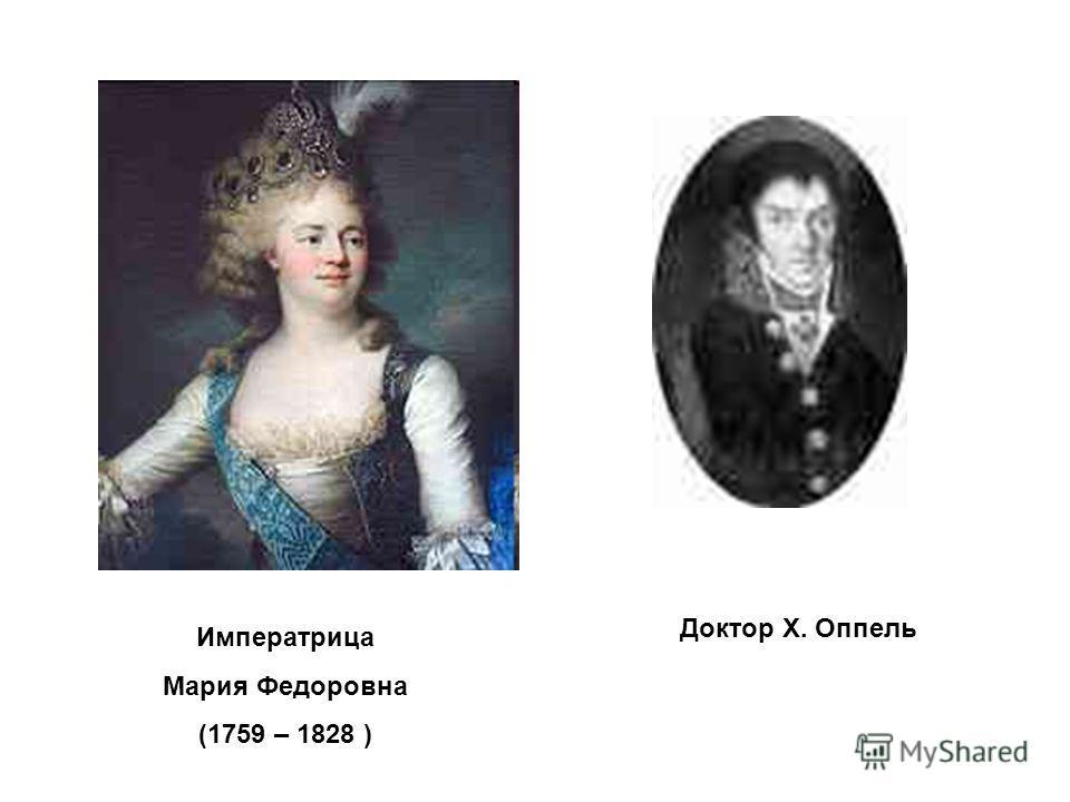 Императрица Мария Федоровна (1759 – 1828 ) Доктор Х. Оппель