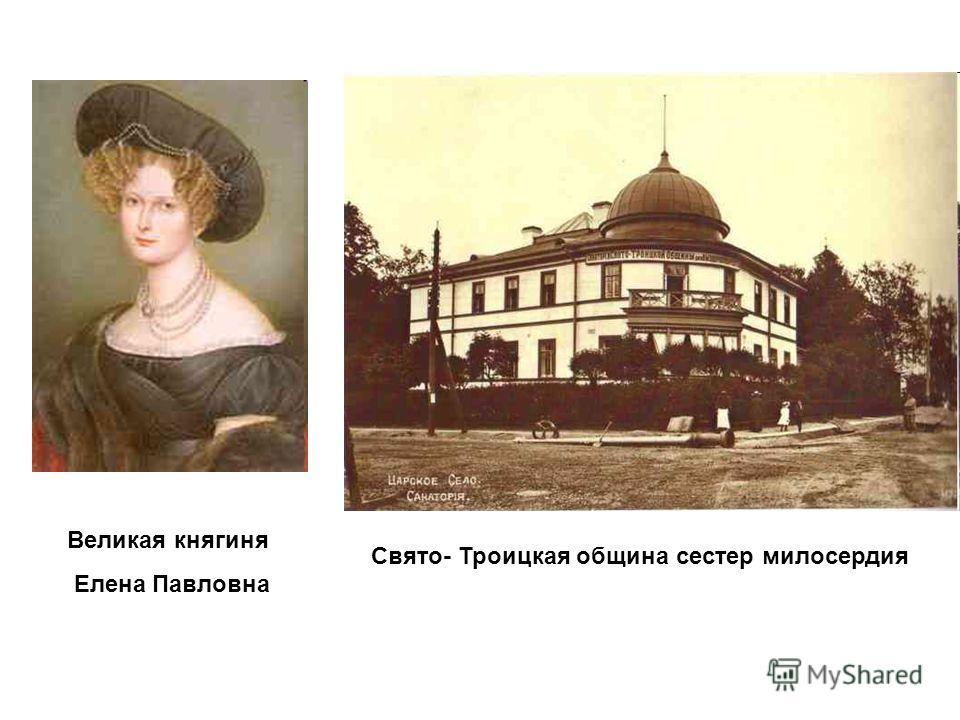 Великая княгиня Елена Павловна Свято- Троицкая община сестер милосердия