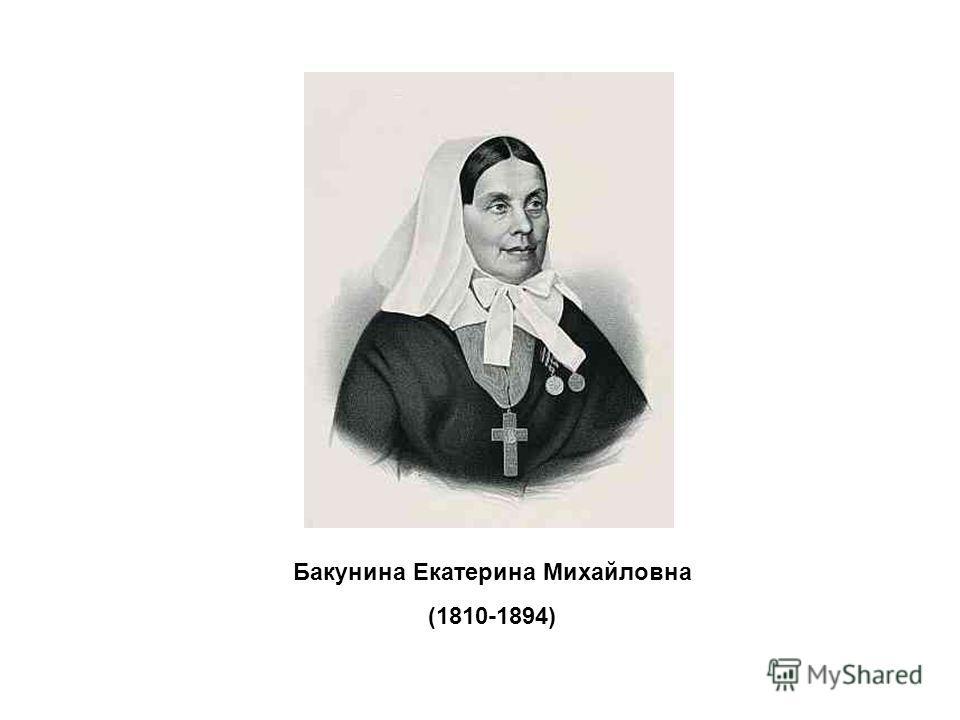 Бакунина Екатерина Михайловна (1810-1894)