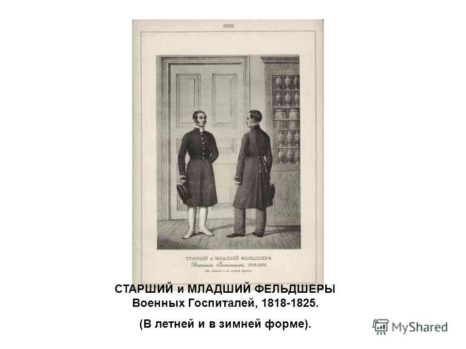 СТАРШИЙ и МЛАДШИЙ ФЕЛЬДШЕРЫ Военных Госпиталей, 1818-1825. (В летней и в зимней форме).