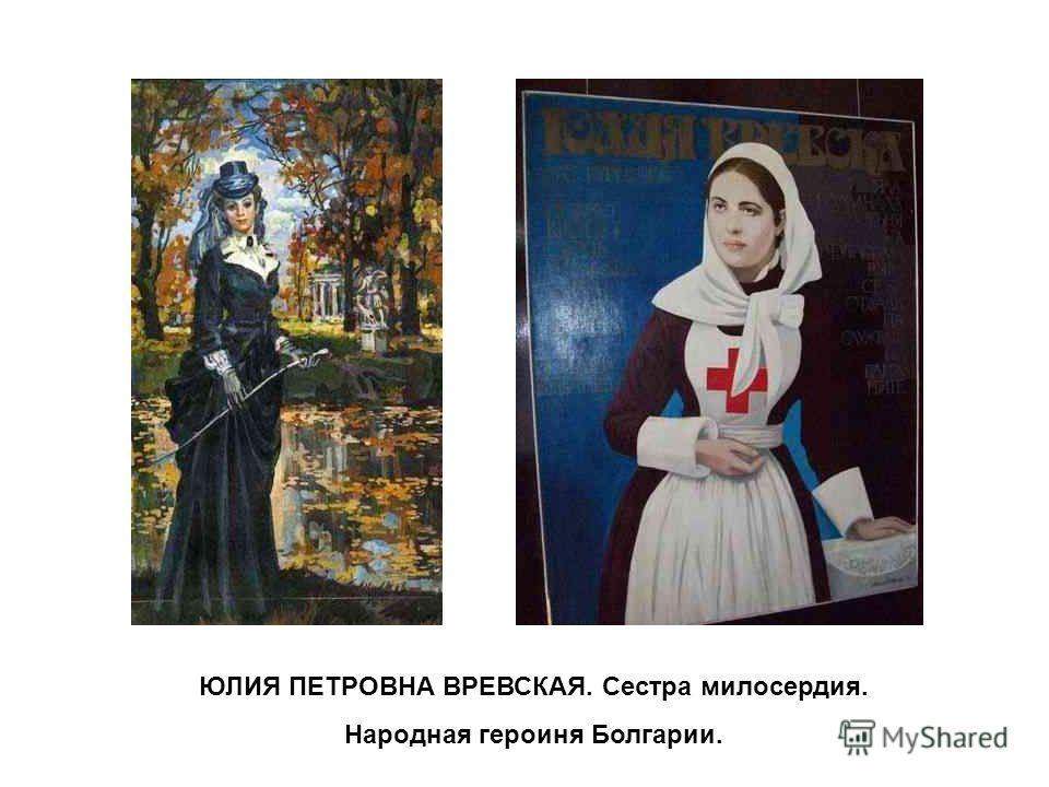 ЮЛИЯ ПЕТРОВНА ВРЕВСКАЯ. Сестра милосердия. Народная героиня Болгарии.