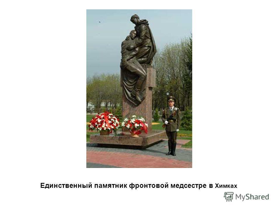 Единственный памятник фронтовой медсестре в Химках