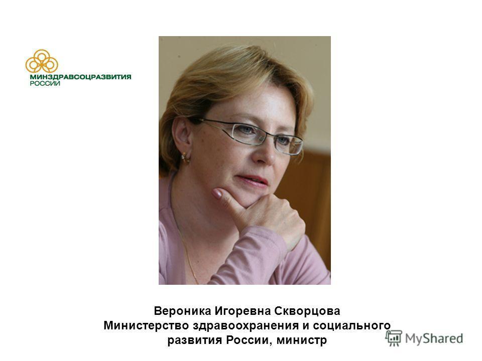 Вероника Игоревна Скворцова Министерство здравоохранения и социального развития России, министр