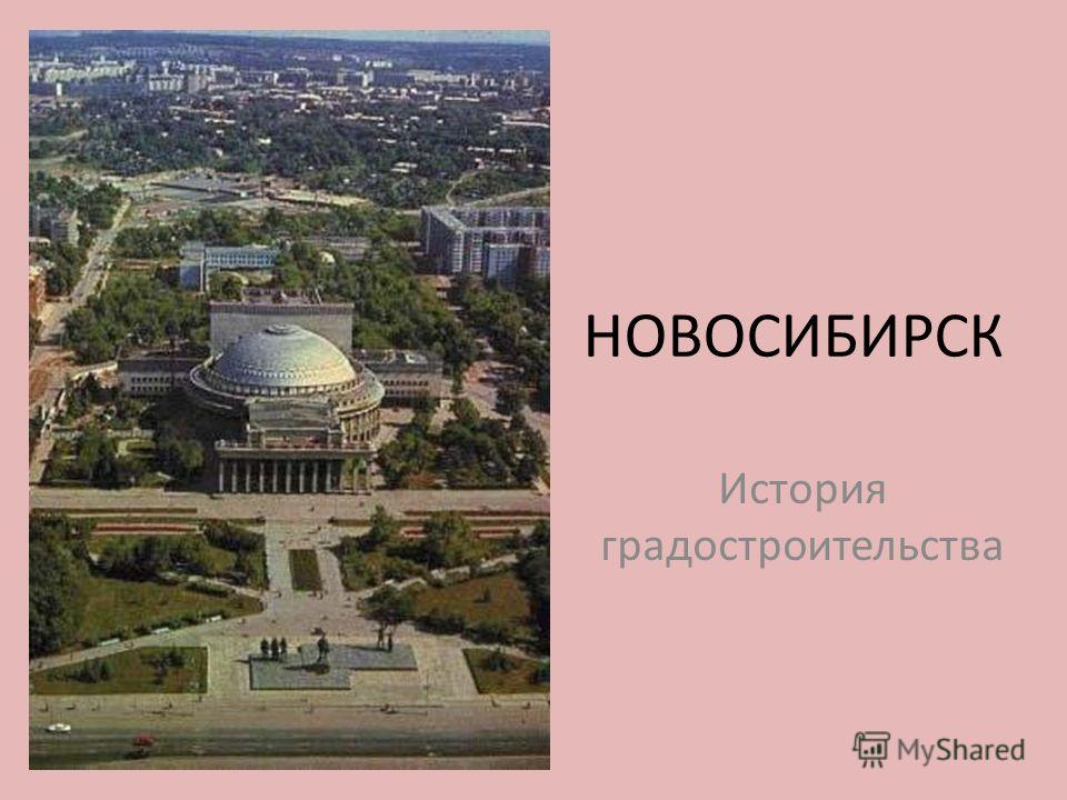 НОВОСИБИРСК История градостроительства