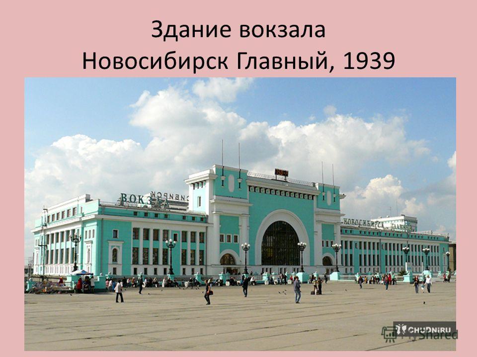 Здание вокзала Новосибирск Главный, 1939