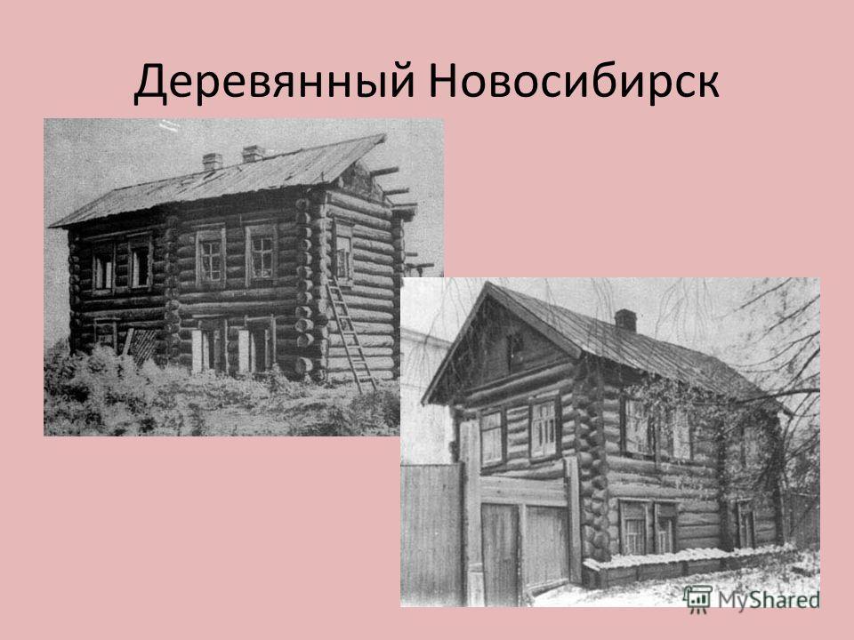 Деревянный Новосибирск