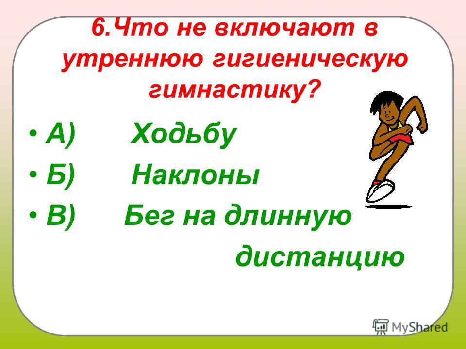 5.Главная опора человека при движении: : А) мышцы Б) внутренние органы В) скелет