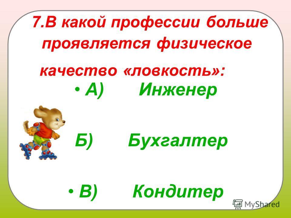 6.Что не включают в утреннюю гигиеническую гимнастику? А) Ходьбу Б) Наклоны В) Бег на длинную дистанцию