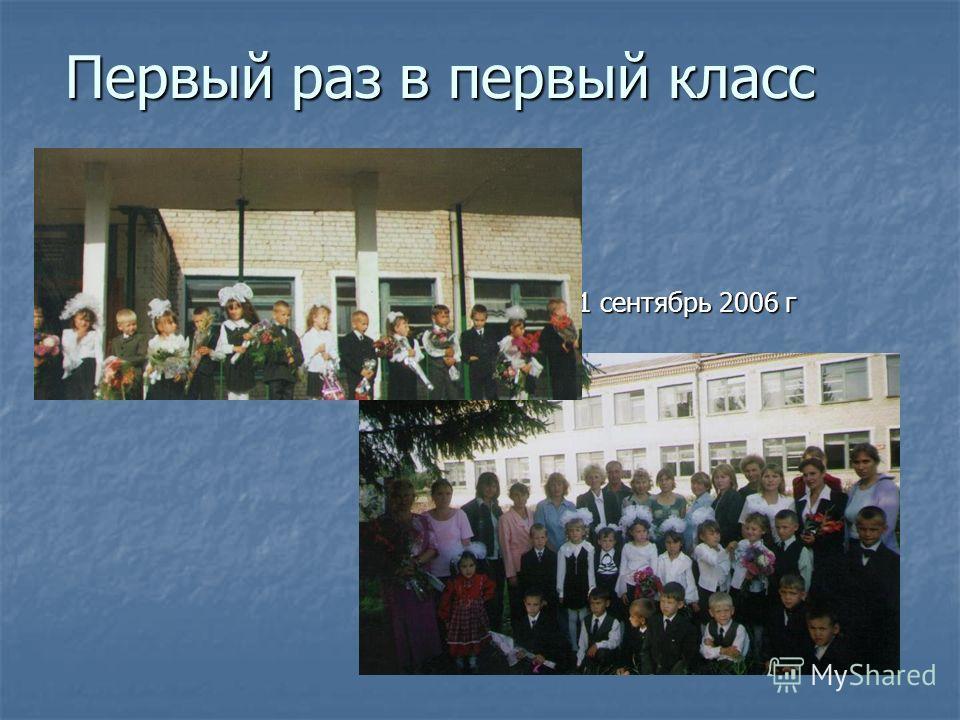 Первый раз в первый класс 1 сентябрь 2006 г 1 сентябрь 2006 г