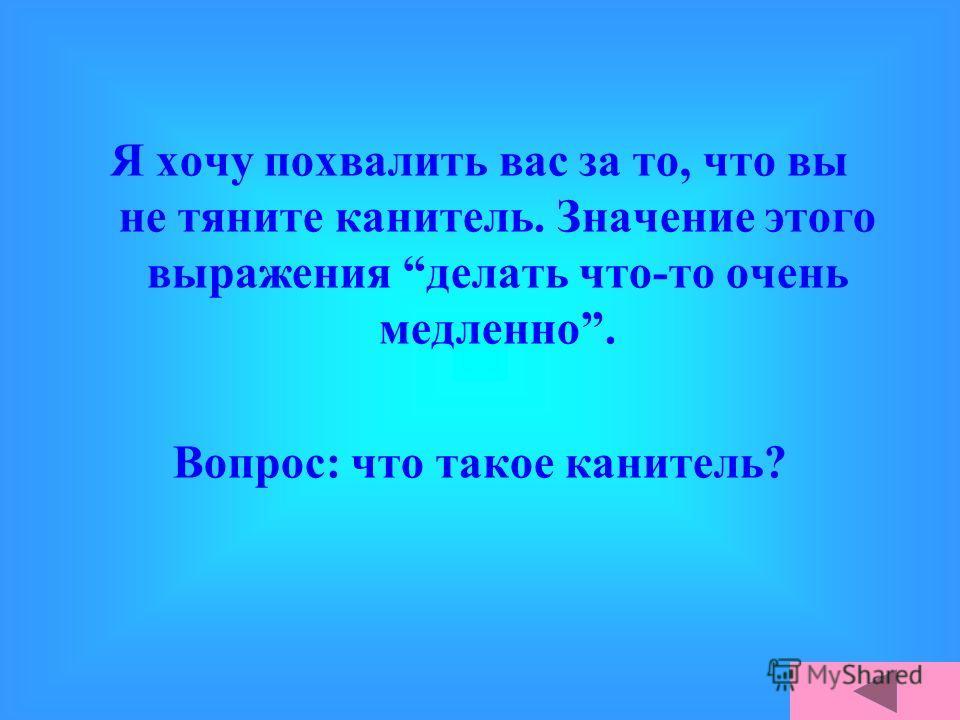 Рукавицы и перчатки появились на Руси довольно поздно. Раньше были распространены длинные рукава, которые засучивались перед работой. Отсюда пошло выражение засучив рукава, что значит усердно приняться за работу. Вопрос: как можно сказать о человеке,