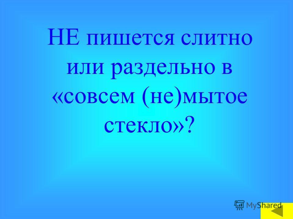 НЕ пишется слитно или раздельно в «трава еще (не) покошена»?