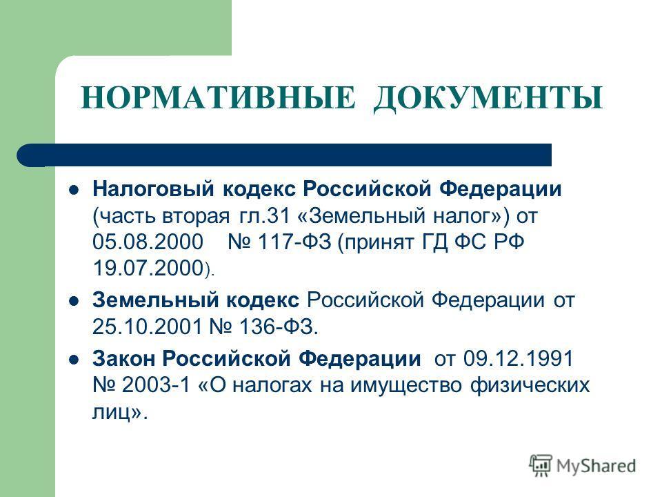 земельный кодекс налоги: