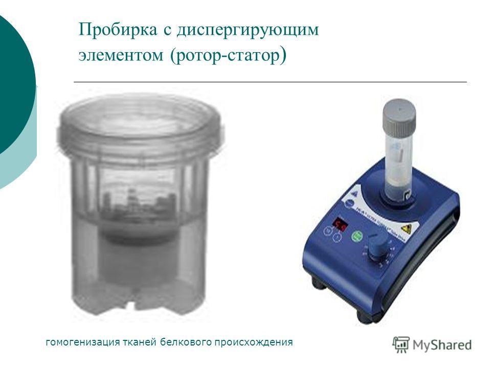 Пробирка с диспергирующим элементом (ротор-статор ) гомогенизация тканей белкового происхождения