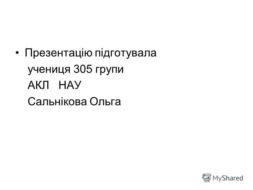 Презентацію підготувала учениця 305 групи АКЛ НАУ Сальнікова Ольга