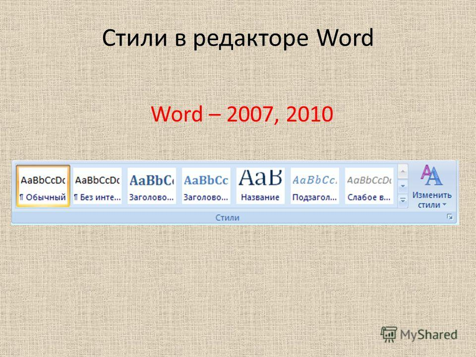 Стили в редакторе Word Word – 2007, 2010