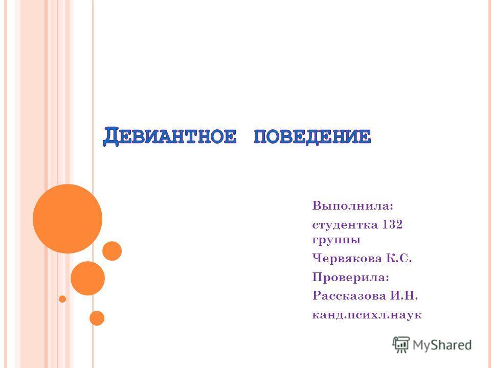 Выполнила: студентка 132 группы Червякова К.С. Проверила: Рассказова И.Н. канд.психл.наук