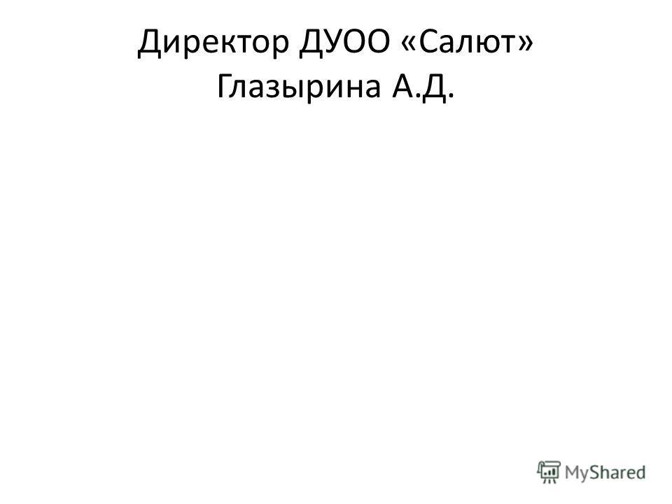 Директор ДУОО «Салют» Глазырина А.Д.