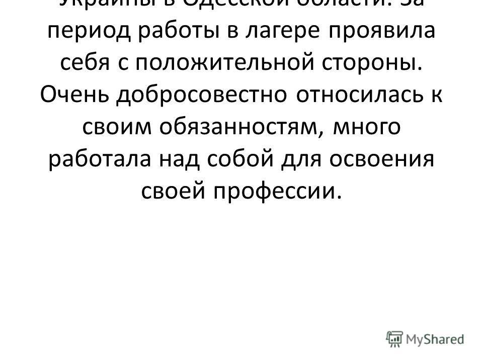 Студентка группы Ш-31 Гучок Мария Николаевна проходила практику в ДУОО «Салют» ГУМВД Украины в Одесской области. За период работы в лагере проявила себя с положительной стороны. Очень добросовестно относилась к своим обязанностям, много работала над