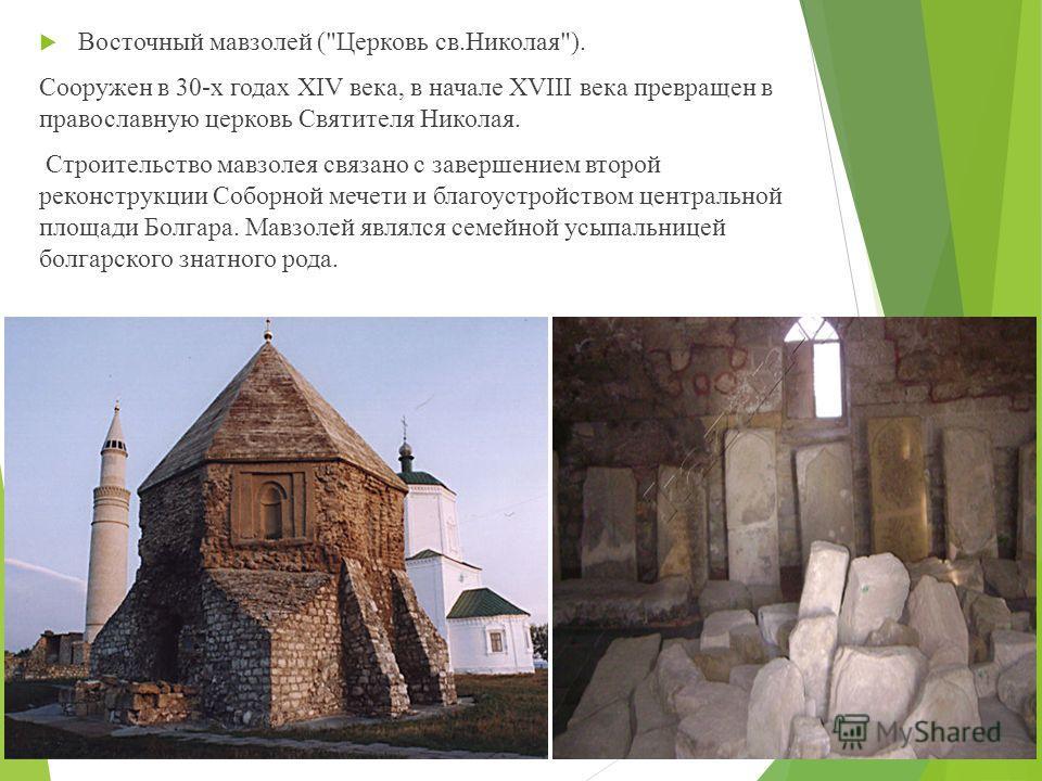 Восточный мавзолей (