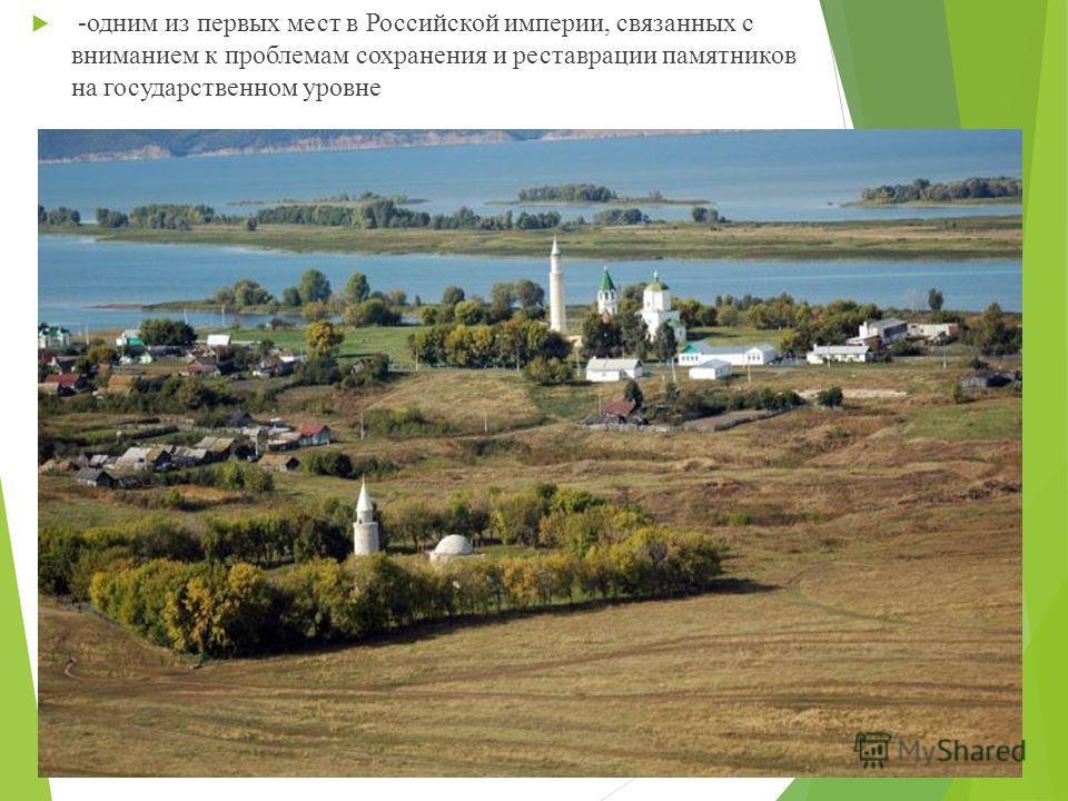 -одним из первых мест в Российской империи, связанных с вниманием к проблемам сохранения и реставрации памятников на государственном уровне