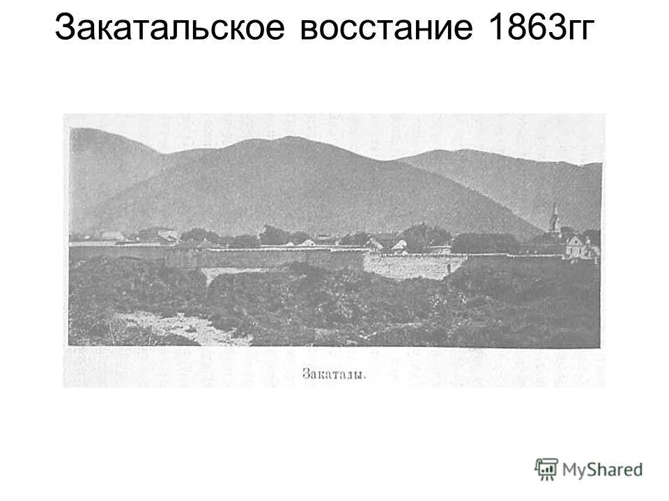 Закатальское восстание 1863гг