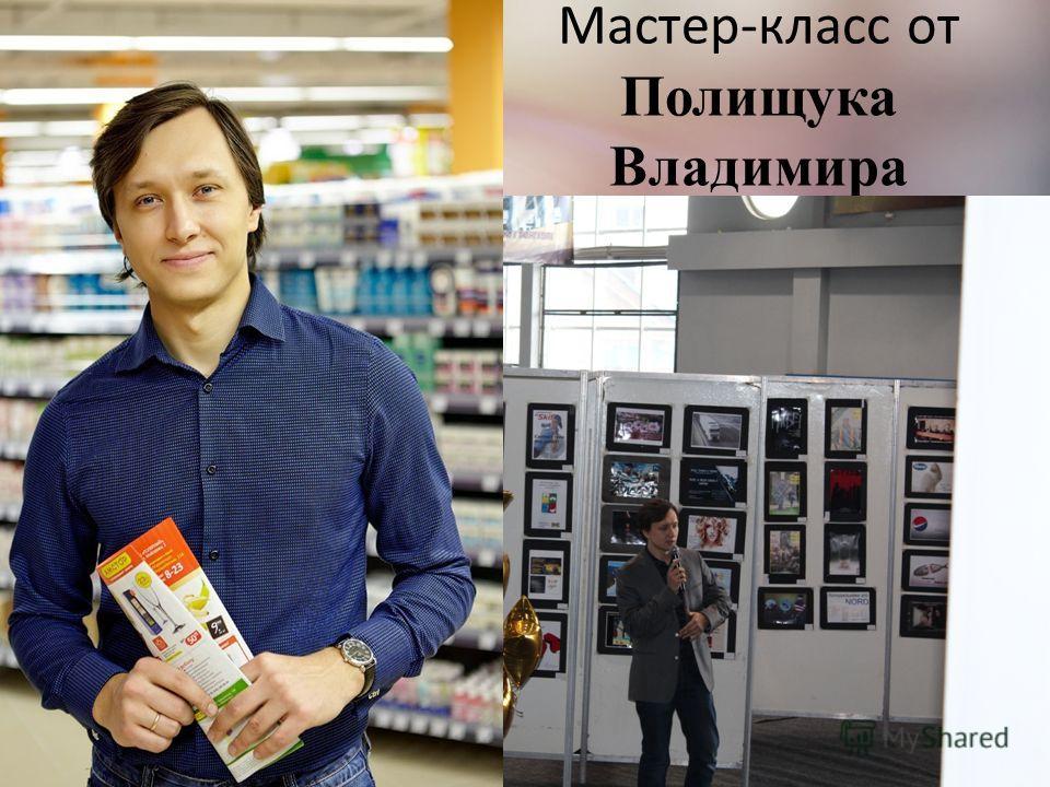 Мастер-класс от Полищука Владимира
