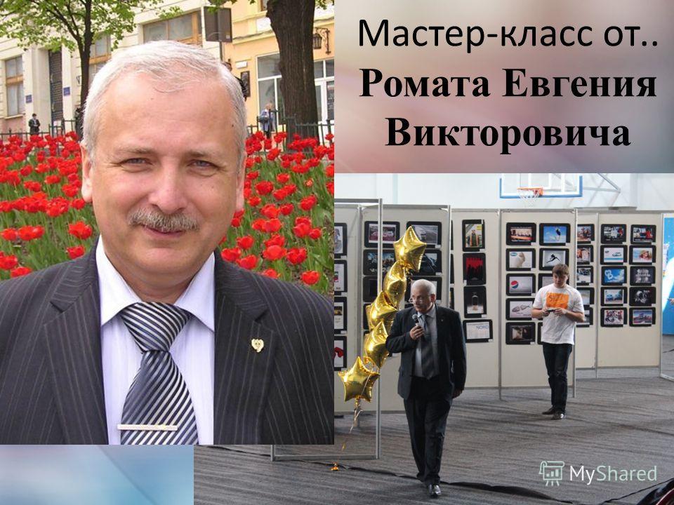 Мастер-класс от.. Ромата Евгения Викторовича