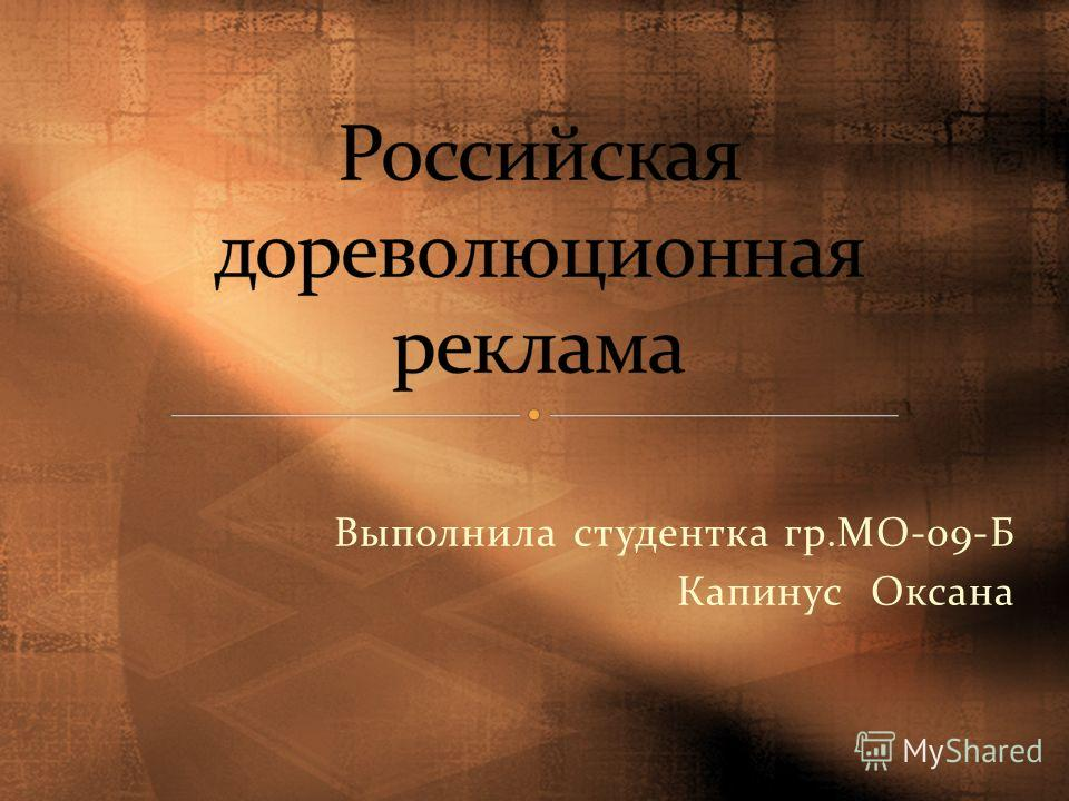 Выполнила студентка гр.МО-09-Б Капинус Оксана