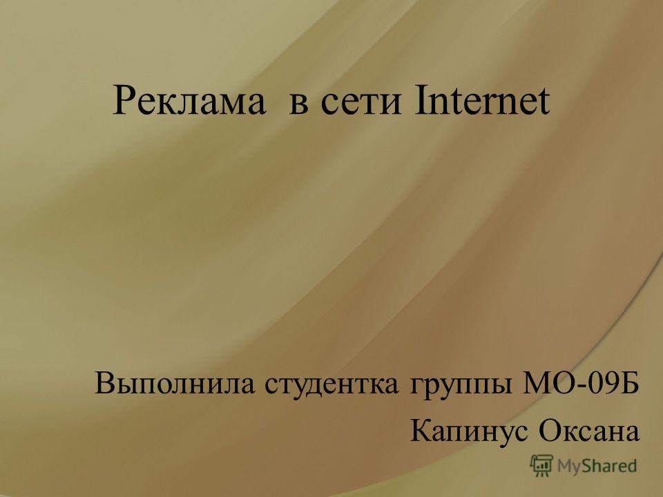 Реклама в сети Internet Выполнила студентка группы МО-09Б Капинус Оксана