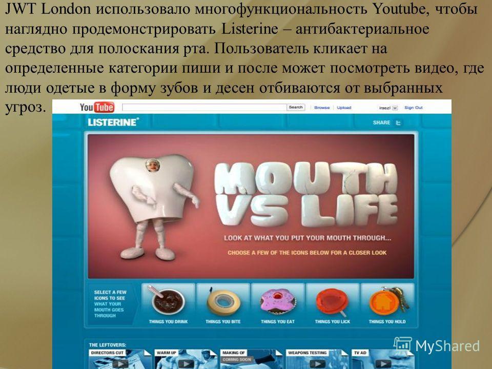 JWT London использовало многофункциональность Youtube, чтобы наглядно продемонстрировать Listerine – антибактериальное средство для полоскания рта. Пользователь кликает на определенные категории пиши и после может посмотреть видео, где люди одетые в