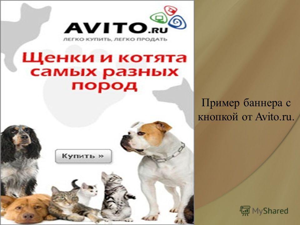 Пример баннера с кнопкой от Avito.ru.